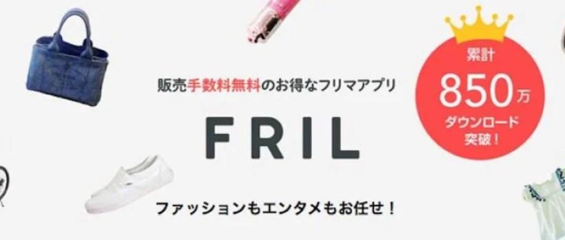 フリル(FRIL)