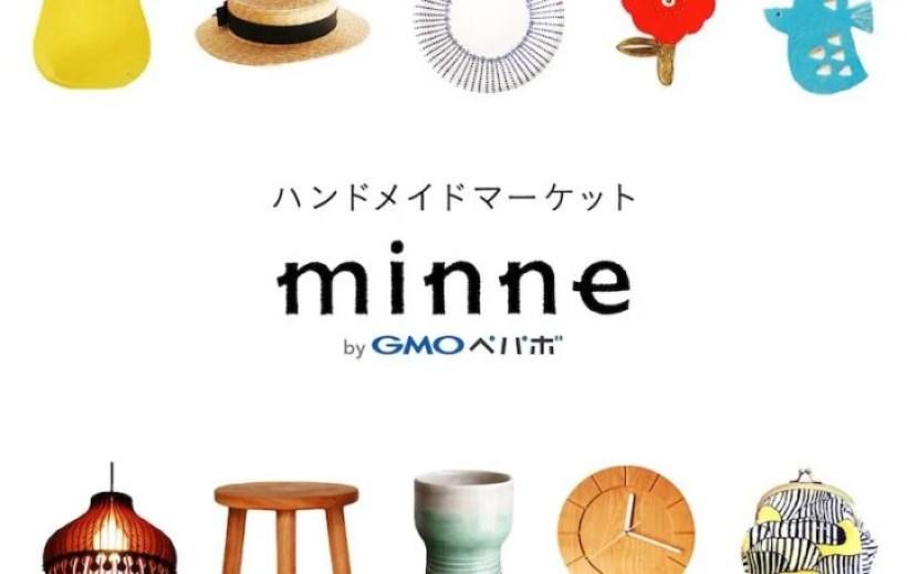minne(ミンネ)