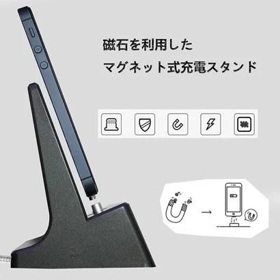 【Zinx】マグネット式スタンド Lightningケーブルセット
