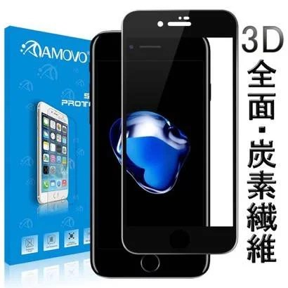 【AMOVO】本体にフィットする3D全面ガラスフィルム