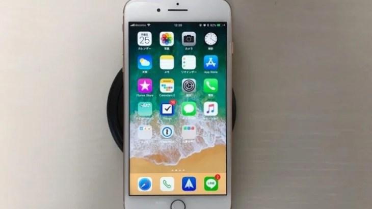 iPhone 8 Plusが届いたので早速ワイヤレス充電を体験してみた!充電速度の比較も