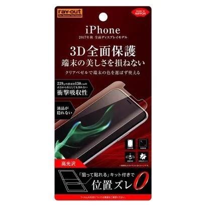 【レイ・アウト】光沢(グレア)タイプのTPU全面保護フィルム