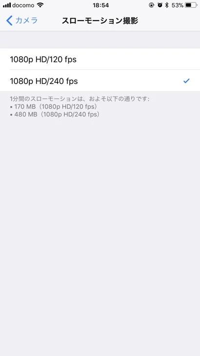 iPhone 8 Plus スローモーション撮影 HD/240fpsに対応