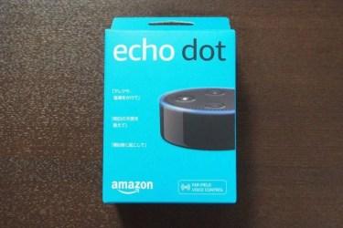 Amazon Echo Dotレビュー!Bluetoothスピーカーの組み合わせがおすすめ