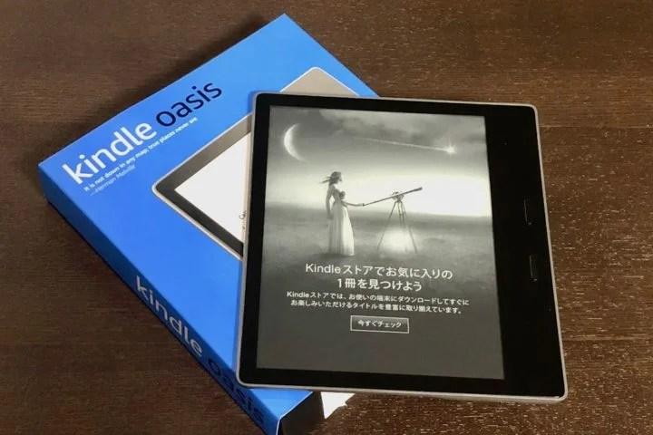 新型Kindle Oasis 2017をレビュー!使ってみて分かるデメリットとは?