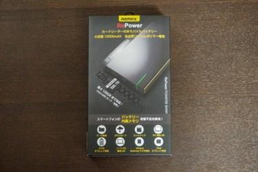【レビュー】MicroSDカードリーダー付モバイルバッテリー「REMAX RePower 10000mAh」