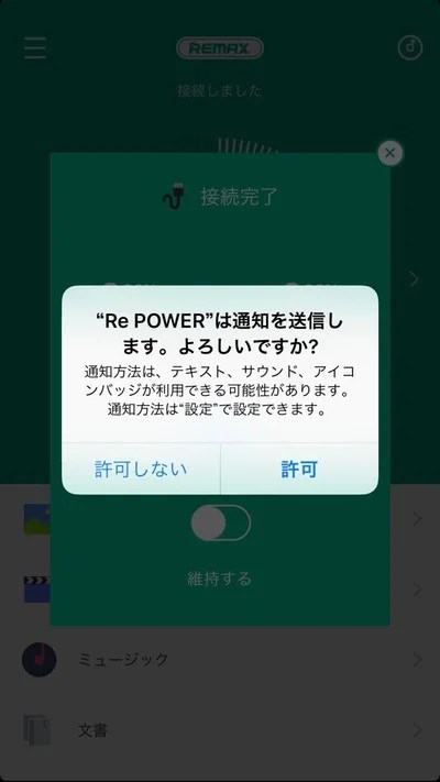 RePowerの使い方1