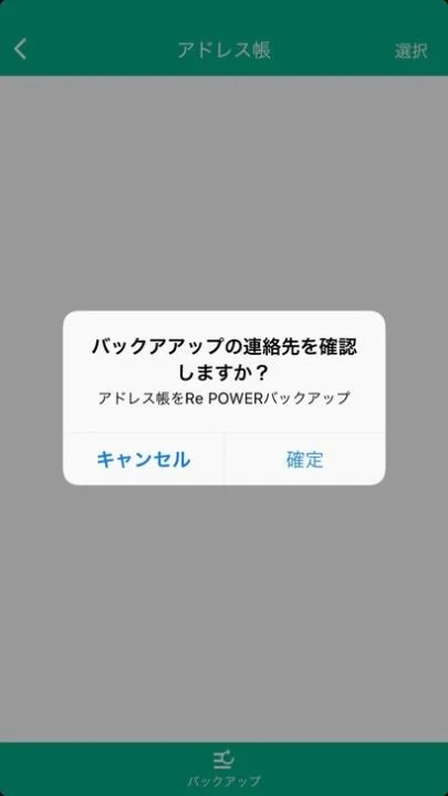 RePowerの使い方8