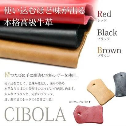 【CIBOLA】高級感ある本革レザーケース