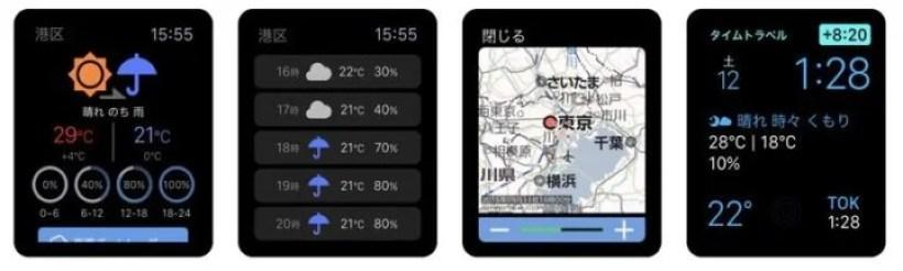 Yahoo!天気(Apple Watch)