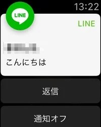 Apple Watch LINEのメッセージ