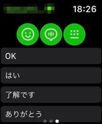 Apple Watch版LINEアプリ19