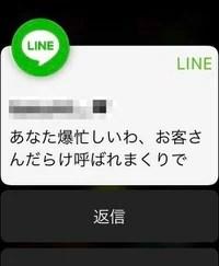 Apple Watch版LINEアプリ22