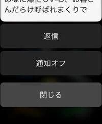 Apple Watch版LINEアプリ25