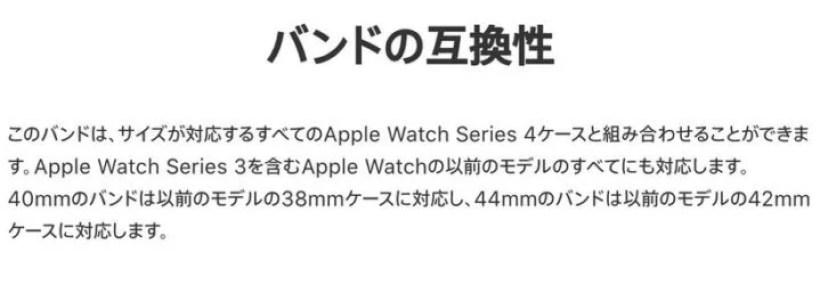 Apple Watchバンドの互換性
