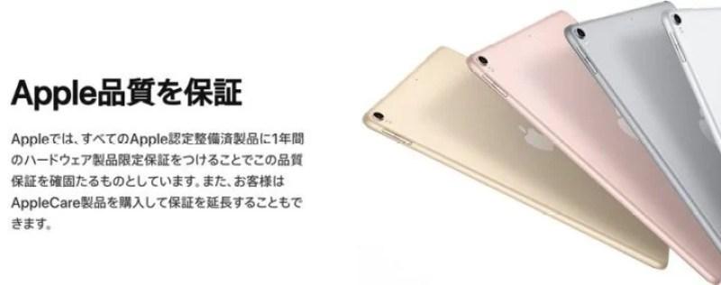 Apple整備済み製品の保証