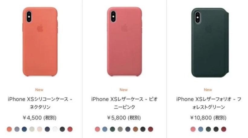 画像はiPhone XS向けApple純正ケース