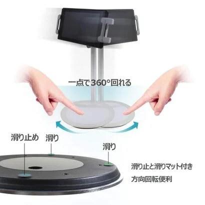 【KlearLook】360度回転可能!向き・高さ・角度が自由自在のiPadスタンド