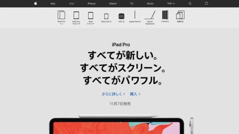 Apple公式サイト(iPad)