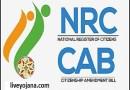 nrc bill and caa act