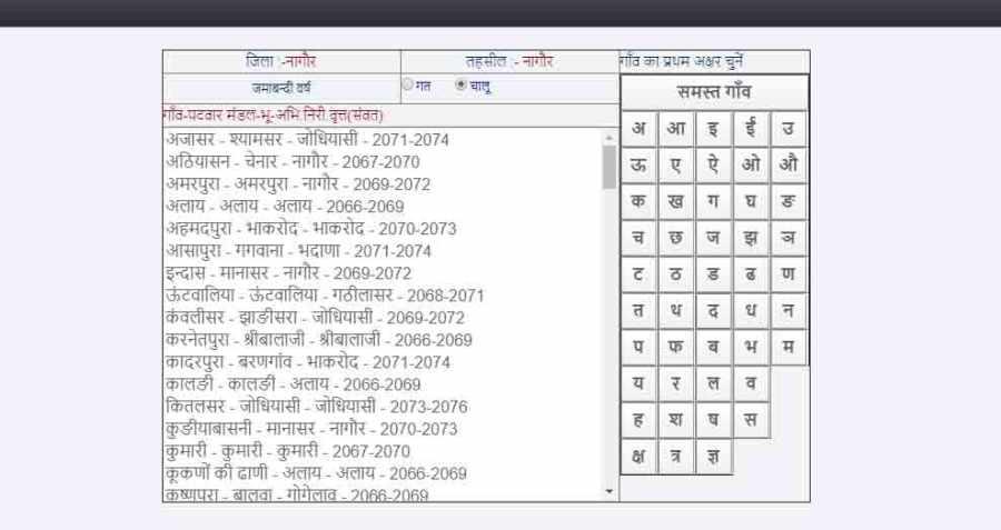 Apna-khata-raj-nic-portal