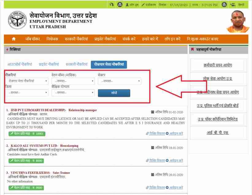 Click-here-To-check-up-Rojgar-Mela-2020, MGNREGA scheme, rc status