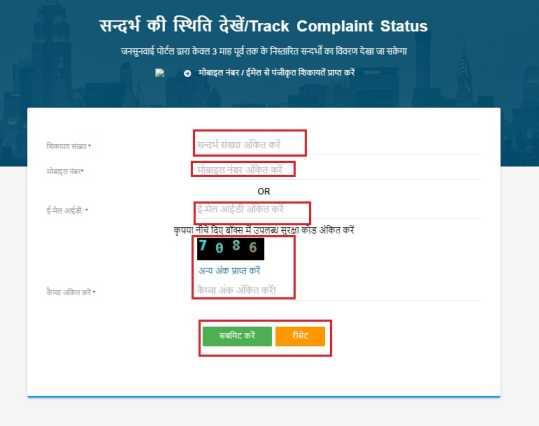 track complaint status, Uttar Pradesh Jansunwai