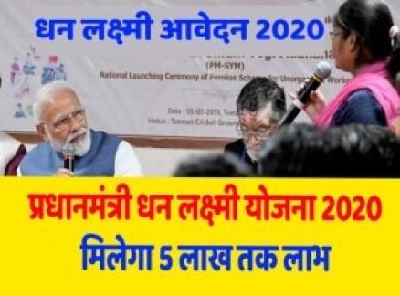Dhanalakshmi Yojana 2020