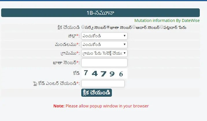 ROR-Land-record, Mee Bhoomi Online Portal, meebhoomi ap portal