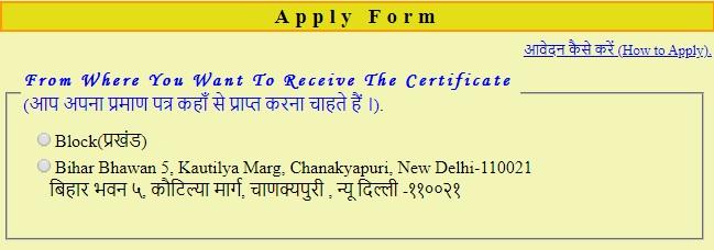 RTPS-Bihar-office