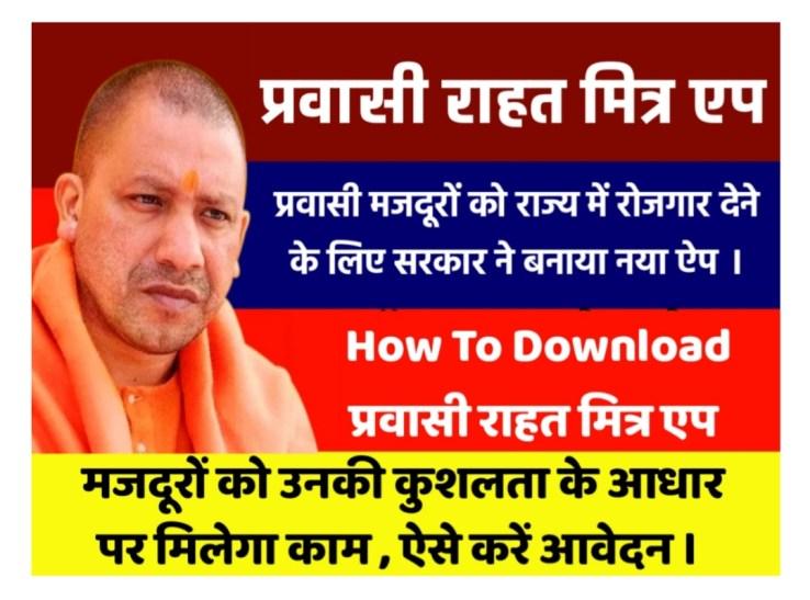 Up-Pravasi-Rahat-Mitra-App