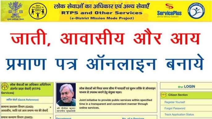 caste-residence-income-certificate, parivahan sewa, emitra