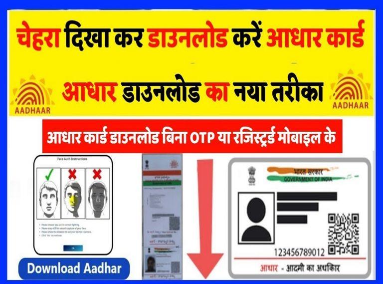 download-aadhaar-card-using-face-auth-UIDAI New Update, Aadhaar Enrollment Agency