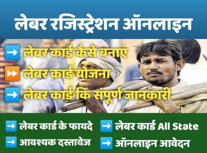 online application for laborer, labor registration renewal, saral haryana