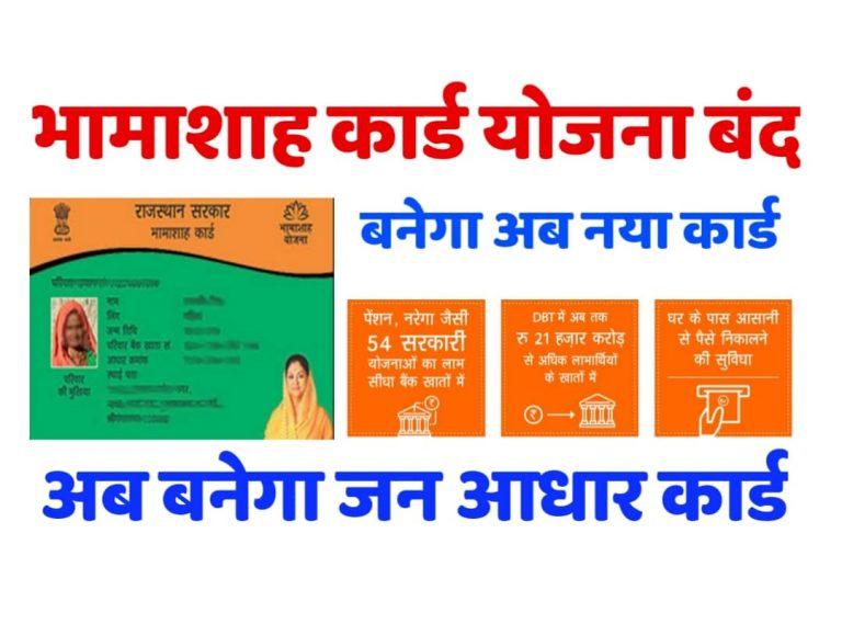 Jan-Aadhar-card, Bhamashah card scheme closed