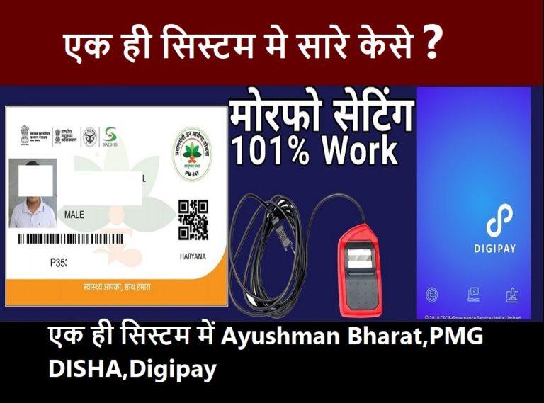 Marfo Setting All service,Ayushman Bharat scheme online , PMG DISHA, Digipay