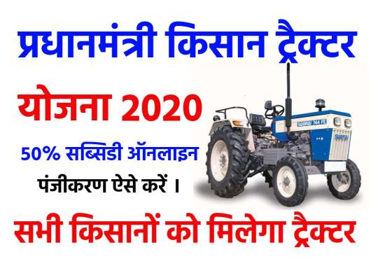 Pradhanmantri Kisan Tractor Yojana, Tractor Scheme 2020