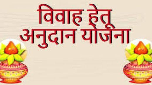 UP-kanya-vivah-yojana-girl child grant scheme