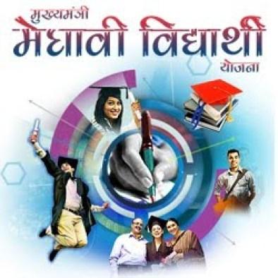 medhavi-chhatra-yojana, MMVY Application Status, pmmvy