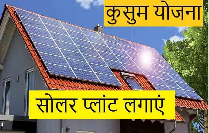 kusum-yojna-apply-2021, Rajasthan Kusum Solar Scheme