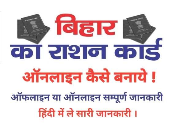 Bihar-Ration-card-Apply