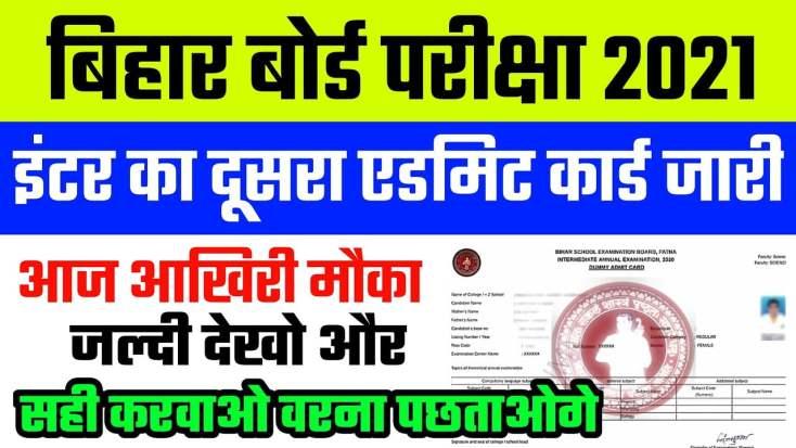 12th dummy admit card, bihar board, bharat result, ofss