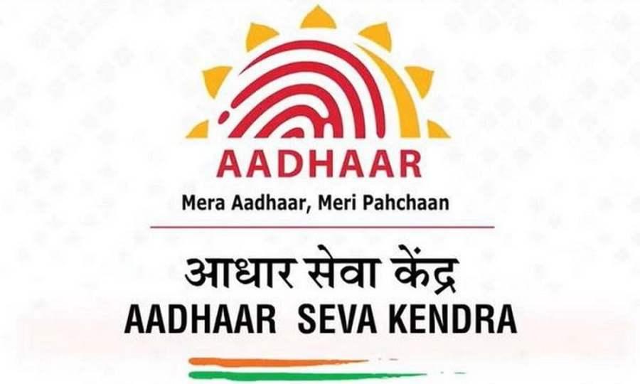 Aadhar-Seva-Kendra