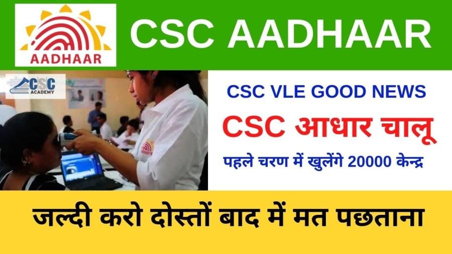 CSC New Aadhar Seva Kendra, आधार केंद्र रजिस्ट्रेशन 2021