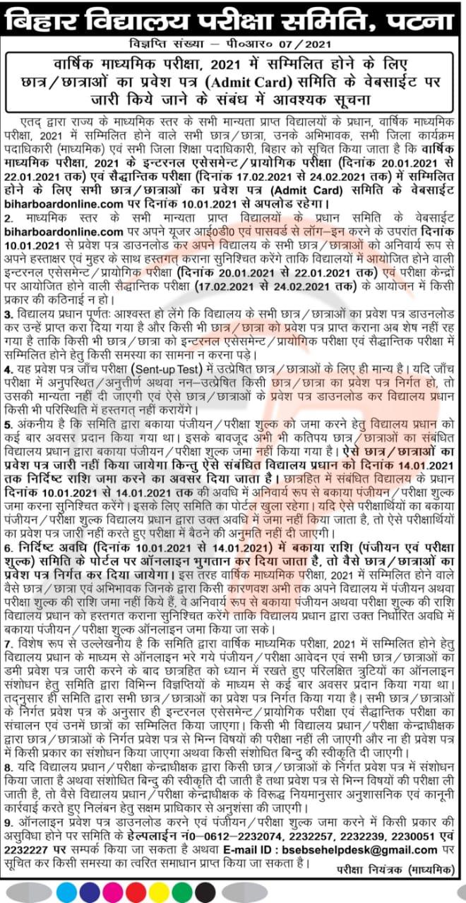 12th-admit-card-download, bharat result