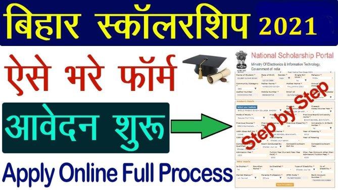 Bihar-Scholarship, 10th Pass Scholarship