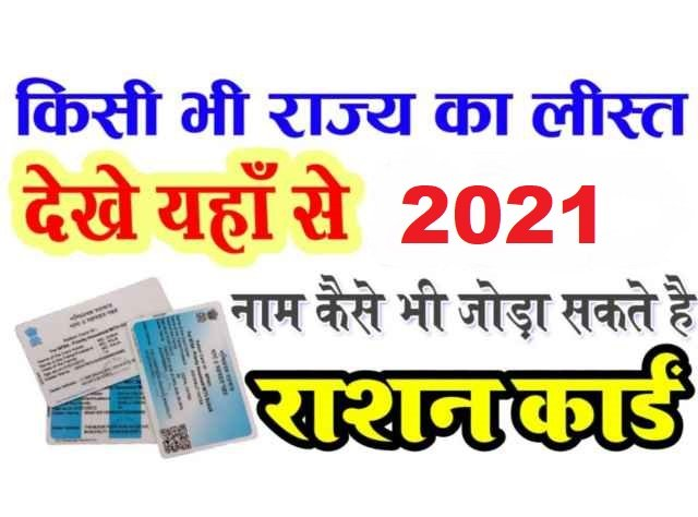 Ration-Card-List-Online-Check-2021