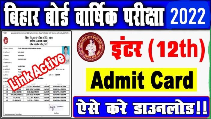 inter-admit-card-download, Bihar board 12th