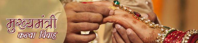 Mukhayamantri-Kanya-Vivah-Anudan-Yojana