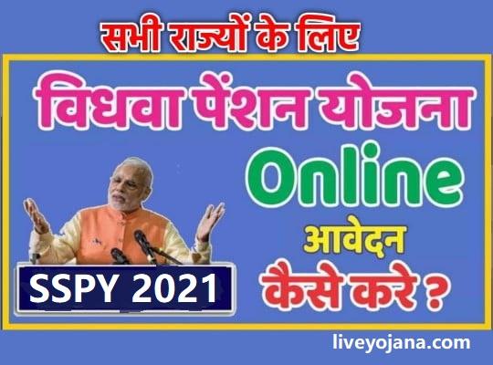 Vidhwa-Pension-Yojana, widow pension scheme online